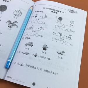 开心教育小学一年级数学口算应用题卡数学思维训练题册数学书教材专项同步训练 认识人民币元角分换算认识图形100以内加减法天天练