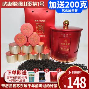 武夷山大紅袍蘇東坡貢茶巖茶紅茶葉特級高檔正宗濃香型小鹿10彩罐