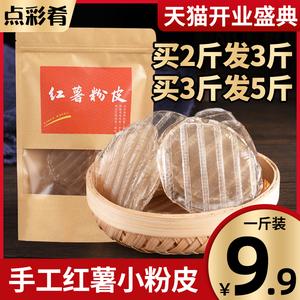 红薯小粉皮农家纯手工圆地瓜粉干货正宗河南特产火锅红苕番薯粉条