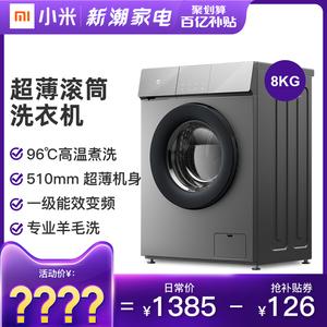 小米洗衣機1S 8kg米家家用全自動變頻大容量滾筒洗衣機洗脫一體