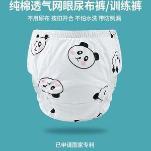 純棉新生兒網眼寶寶透氣隔尿褲兒童訓練褲尿布片兜面料嬰兒布尿褲