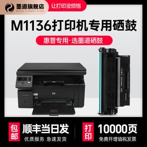 【墨道原裝】 適用HP/惠普m1136硒鼓mfp打印機laserjet hpm cc388a粉盒388a碳粉88a墨粉激光復印一體機墨盒