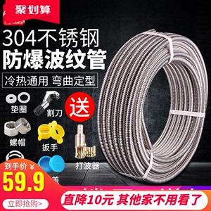 304不銹鋼波紋管熱水器軟管冷熱進水管高壓防爆管4分6分金屬軟管