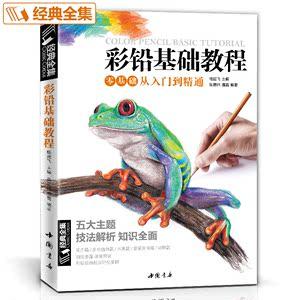 学生成人自学色铅笔画多肉植物花卉水果蔬菜彩铅手绘动物画册杨建飞