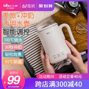 小熊電熱開水燒水壺便攜式保溫恒溫調奶器不銹鋼小型辦公室水壺