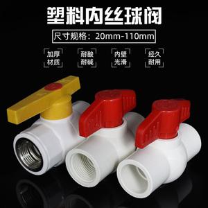 塑料水管閥門PPR內絲鋼芯球閥PVC水閥開關接頭4分6分水管熱熔配件