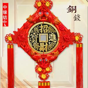 中緣結 大號銅錢招財進寶中國結掛件客廳家居喬遷壁掛外事禮品