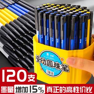 快力文100支按動式圓珠筆按動原子筆藍色中油筆批發黑色老式用可愛自動按壓式小學生專用圓柱辦公用園珠筆芯