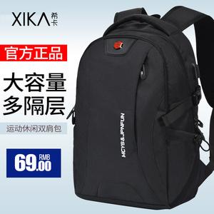 2020新款雙肩包男士大容量商務出差電腦背包旅游旅行高中學生書包