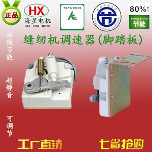 缝纫机 调速器包绷缝平双针车节能电机脚踏 控制器工业无刷 锁拷