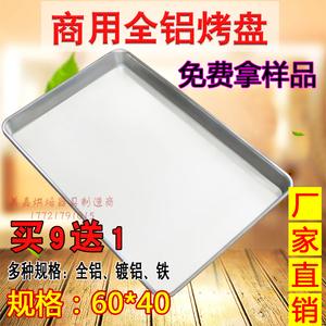 商用烤箱烤盤長方形40*60模具烘焙烤盤披薩鍍鋁烤盤面包蛋糕托盤