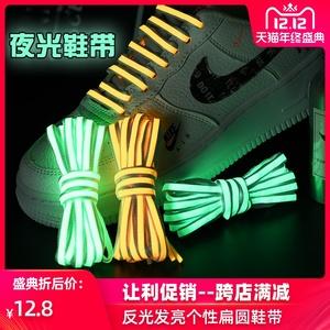 反光鞋带男女扁平圆潮流个性手绳帆布运动篮球鞋彩色百搭荧光夜光