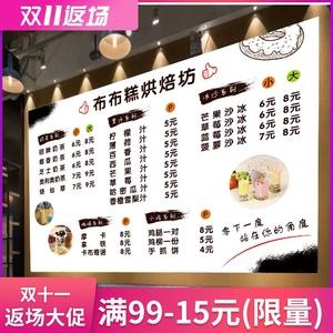 蛋糕飲品奶茶店價格表定制掛墻價目表墻貼紙KT燈箱片廣告海報設計
