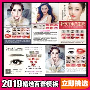 纹绣广告海报 韩式半永久宣传画 化妆美甲美容店墙壁画眼眉唇贴纸