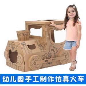 立体手工制作汽车纸模型