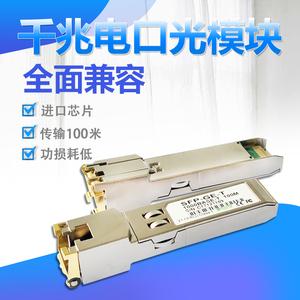千兆電口光模塊RJ45光電轉換口SFP-GE-T光纖模塊1.25G兼容華為H3C思科銳捷等萬兆電口光模塊SFP+10G