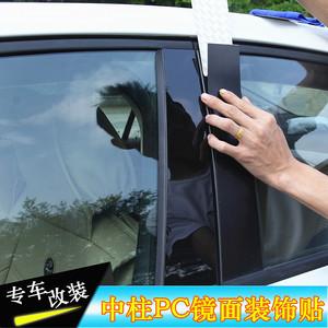 现代瑞纳朗动名图IX35悦纳领动瑞奕改装专用车窗饰条PC镜面中柱贴