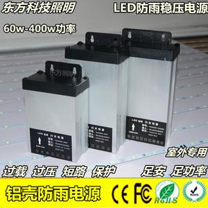 LED12V400W防雨電源低壓變壓器LED廣告牌燈箱模組燈條貼片專用