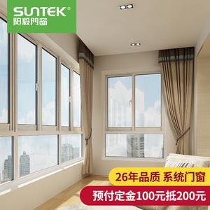 阳毅U3系列 断桥铝合金门窗 钢化玻璃隔音推拉窗封阳台落地窗定制