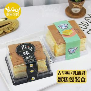乳酸菌蛋糕包裝盒方形芝士班戟慕斯切塊千層椰絲古早蛋糕包裝盒子