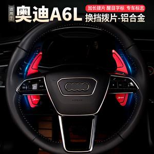 奥迪a6l方向盘换挡拨片车标贴亮条改装饰专用内饰升级19新款配件