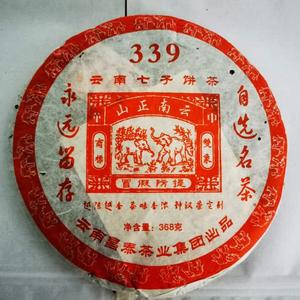 2006年云南正山昌泰339生茶茶餅煙香普洱茶古樹大葉種大樹茶干倉