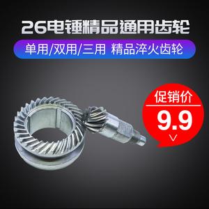 配東成/閩日/龍牌26電錘雙用傘齒單用兩用三用齒輪沖擊鉆氣缸配件