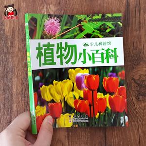 植物百科全書 植物大全兒童科普植物書  幼兒認知樹木花卉圖鑒書籍水果知識小百科關于植物的書3-4-5-6-7-8歲小學生彩圖版大百科