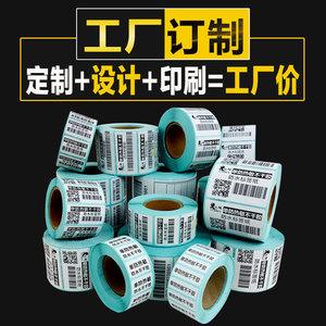 定做汽配标签奶茶标签水果咖啡logo 卷筒不干胶印刷 铜版纸标签