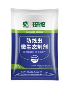 厂家直营中农绿康微生物肥料预防根结线虫淡紫拟青霉菌剂