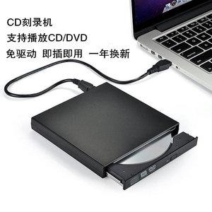 电脑USB外置光驱DVD VCD播放机笔记本便携移动光驱 CD刻录机免驱