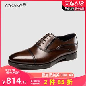 【步履不凡】奧康男鞋 英倫風商務正裝皮鞋進口皮胚牛津鞋宴會鞋