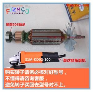 角磨机转子 坚固牌KD02-100B转子  日立款角磨机转子
