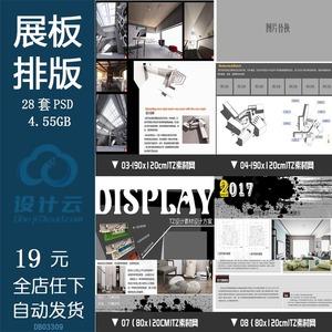 毕业设计ps展板室内设计海报psd展板排版模板分层图层素材源文件