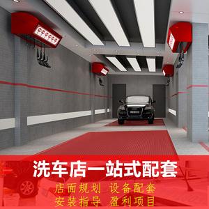 汽車美容店洗車店洗車場全套設備工具用品專業高壓清洗機洗車機