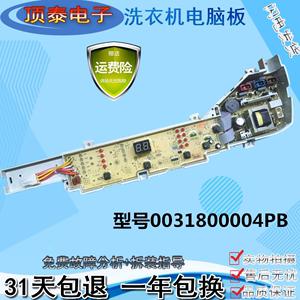 海爾統帥全自動洗衣機TQB75-M1267,XQB65一M12699 電腦板 電路版