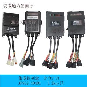 叉车集成控制盒中央控制盒合力江淮2-3-57吨DQH-012国三16+12+2插