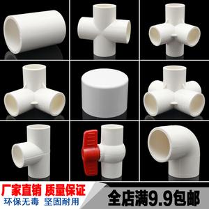 PVC給水管件直角接彎頭立體三通四通五通直通閥門堵帽塑料配件