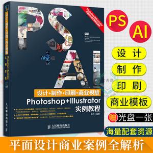 设计+制作+印刷+商业模版Photoshop+Illustrator实例教程 附光盘 广告网页海报画册 产品包装造型师设计 ps ai软