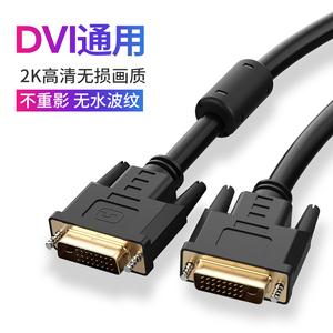 塔菲克 dvi線24+1顯示器線臺式電腦顯卡主機高清2K視頻連接線10/15米公對公轉dvi-i滿針帶芯片數據臺式雙通道