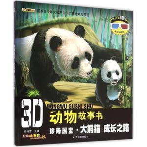 珍稀国宝·大熊猫 崔钟雷 主编 著作 益智游戏少儿 新华书店正版图书籍 哈尔滨出版社