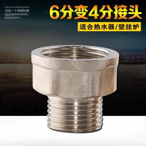 6分變4分變徑內外絲接頭燃氣熱水器壁掛爐G3/4X1/2配件DN1520轉換