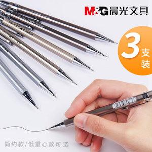 晨光自动铅笔0.5mm学生用活动铅笔0.7mm 小学生按动式低重心自动笔书写不易断铅铅笔笔芯全金属