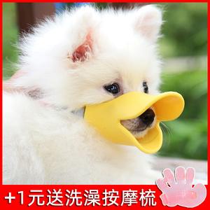 狗狗嘴套防咬防叫防亂吃止吠器泰迪用品中小型幼犬寵物鴨嘴套口罩