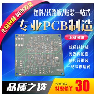 pcb打樣 電路線路板印PCBA加工制作板制版印刷快速打樣板開發定制