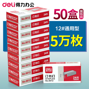 【50盒裝】得力0012訂書釘24/6通用型訂書針 12號釘書針辦公用品大全包郵書釘子定書針小號訂書機統一訂書器
