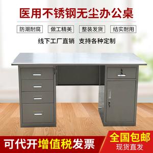 304不锈钢办公桌带抽屉电脑桌车间工作台家用写字台医疗实验台1.2