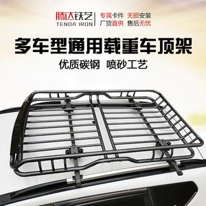 汽車車頂行李架越野SUV專用車頂架行李框旅行架車載貨架頂筐通用
