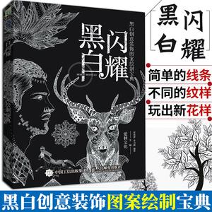 创意设计装饰插画临摹教材书籍 以人物动物植物等为素材 黑白画意作者