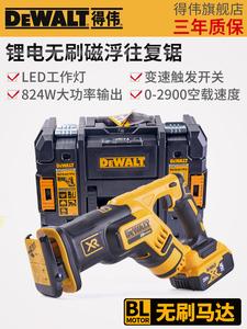 DEWALT得伟20V锂电充电式无刷往复锯手持电动马刀锯DCS367